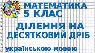 МАТЕМАТИКА 5 клас. ДІЛЕННЯ НА ДЕСЯТКОВИЙ ДРІБ