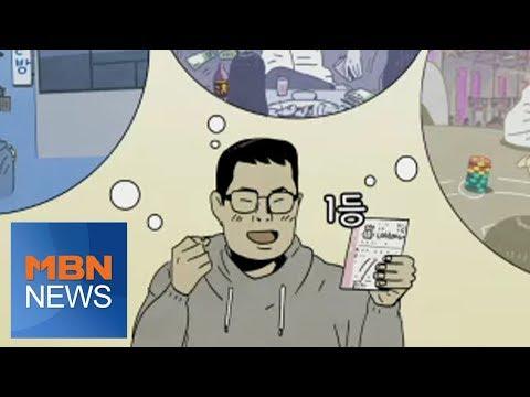 MBN 뉴스파이터-14억 탕진하고 좀도둑질…로또 1등 당첨자의 말로