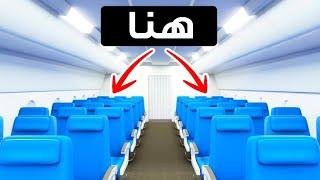 اختر هذا المكان على متن الطائرة لتحصل على خدمة أفضل