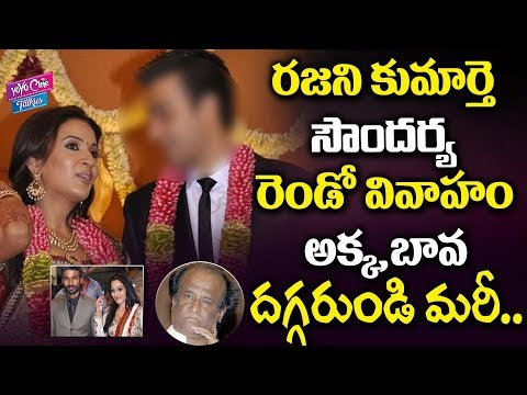 Rajinikanth's Daughter Soundarya To Marry Vishagan Vanangamudi on Feb11 | YOYO Cine Talkies