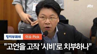 """김종인 """"시비걸지 말라""""…장제원 """"독선적 리더십 현실화…"""
