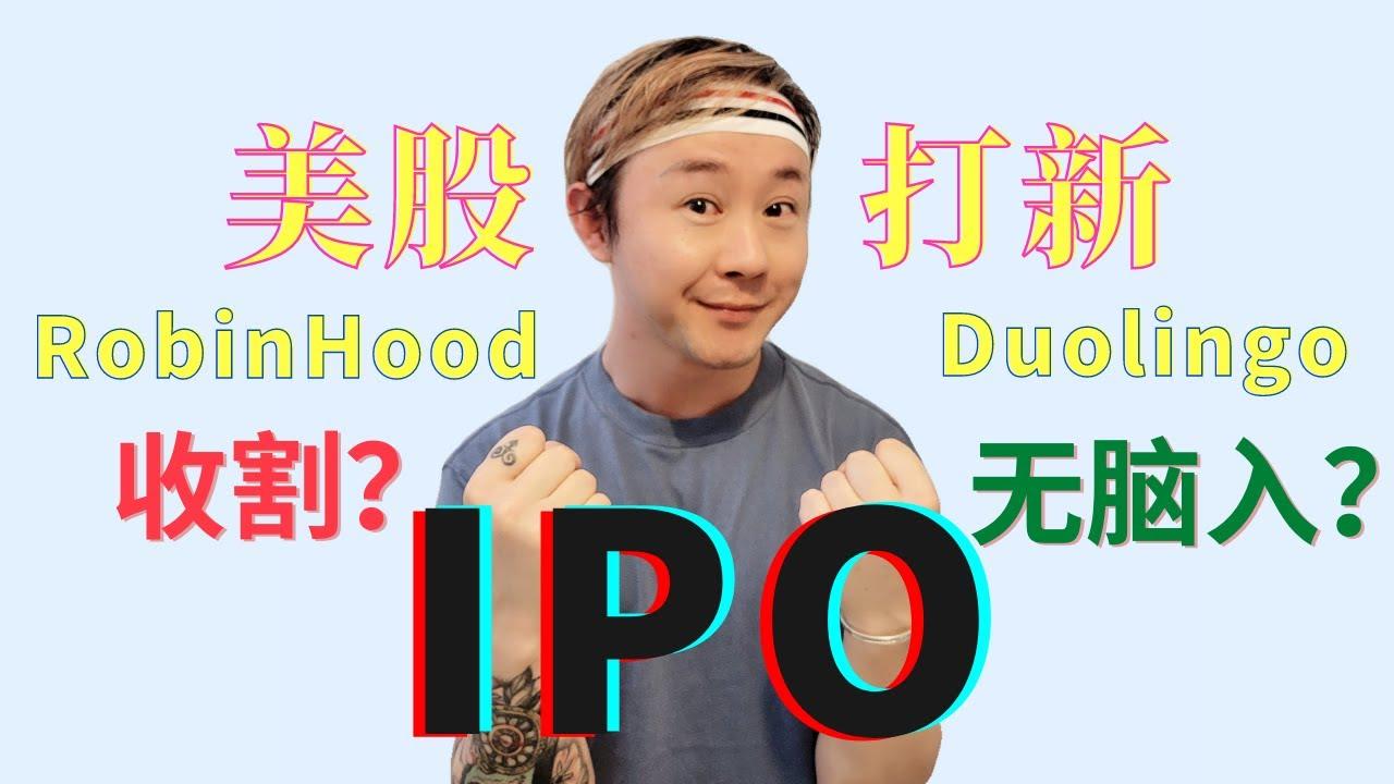 美股打新怎麼玩?IPO股票是什麼?割韭菜還是賺錢之道?Robinhood和多鄰國Duolingo打新,無腦入?