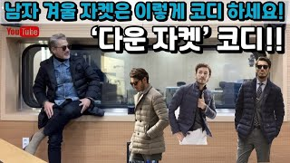 "[styling] 겨울 자켓 코디는 이렇게 하세요~ / ""다운 자켓"" 🔥 힙! 스타일링 !! / 중년 패션 센스, '레이어드' 꿀 팁 😎 [주말룩 데일리룩 feat,청자켓]"