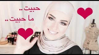 Recent Favorites .. حبيت وما حبيت Thumbnail