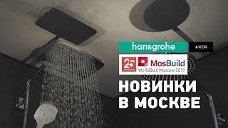 Новинки hansgrohe в Москве на выставке Мосбилд 2019. Смесители, душевые комплекты и аксессуары