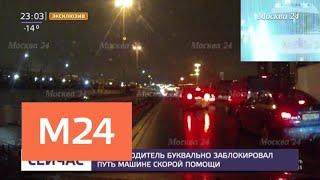 Смотреть видео Почему водитель заблокировал путь машине скорой помощи на ТТК - Москва 24 онлайн