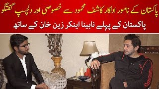 Exclusive and Interesting Interview of Senior Television Actor Kashif Mehmood
