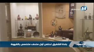 بلدة الشقيق تحتضن أول متحف متخصص بالقهوة