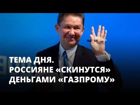 Россияне «скинутся» деньгами «Газпрому». Тема дня