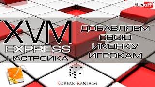 Express  - Как выделить игрока в бою
