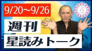 【占い】9/20〜9/26 理性的で公平な判断を!週刊星読みトーク!【第25回:dainmt】
