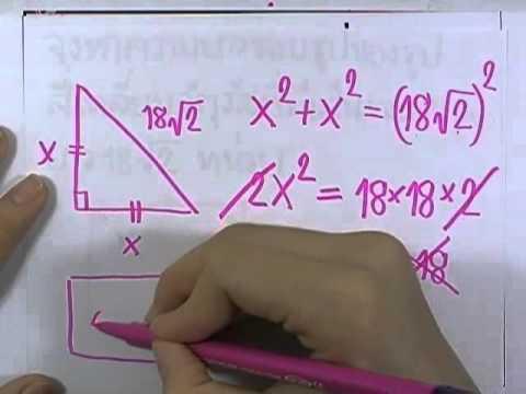 เลขกระทรวง เพิ่มเติม ม.3 เล่ม1 : แบบฝึกหัด1.3 ข้อ02