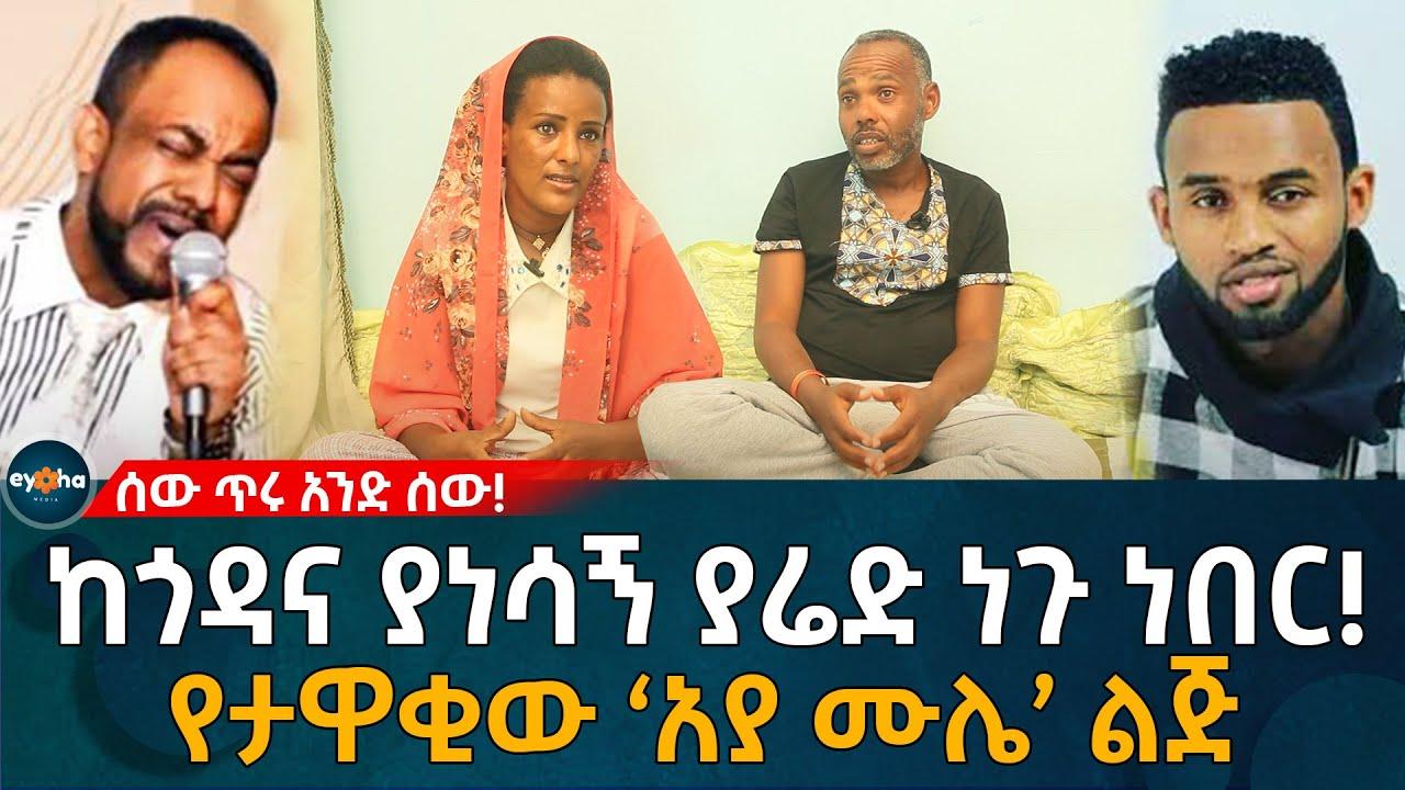 Witness about Yared Negu