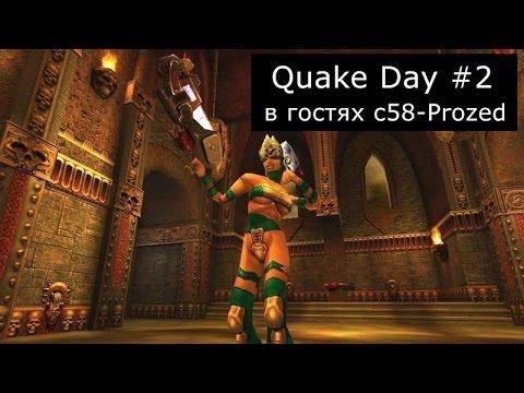 Quake Day #2 - в гостях c58-Prozed (стрим от 14.12.16)