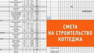 #5. Смета на строительство коттеджа(, 2015-08-17T18:14:25.000Z)
