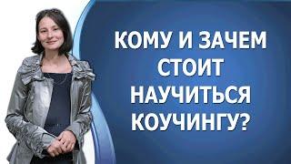 Профессиональное обучение коучингу - тренер Мария Степаненко