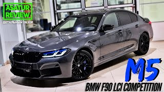 🇩🇪 Обзор BMW M5 F90 Competition Brands Hatch 2021 / БМВ М5 Ф90 Компетишн Брэндс Хетч