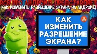 Как изменить разрешение экрана на андроид(Как изменить разрешение экрана на андроид без рут прав ES Проводник:https://trashbox.ru/link/es-file-manager., 2016-08-18T07:48:32.000Z)