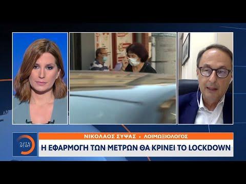 Νίκος Σύψας: Η εφαρμογή των μέτρων θα κρίνει το lockdown   Κεντρικό δελτίο ειδήσεων 23/9/20  OPEN TV