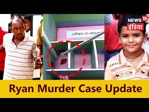 Ryan Murder Case Update | स्कूल खुलने पर डिप्टी कमिश्नर ने सफाई दी | News18 India