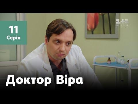 Доктор Віра. 11 серія