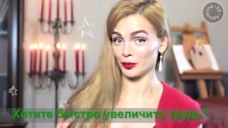НОВИНКА! Анна Хилькевич увеличила грудь