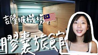 吉隆坡機場洗澡過夜???????? 馬來西亞膠囊旅館開箱!|KLIA2住宿 Capsule Transit|林宣 Xuan Lin