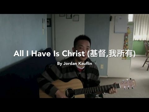All I Have Is Christ 基督, 我所有  MandarinChinese