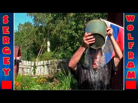 Sergey Wolfram ALS Ice Bucket Challenge(Вызов ледяного ведра)