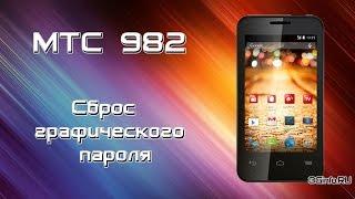 МТС 982 Сброс графического пароля (hard reset)(В данном видео рассматривается способ, как сбросить графический пароль на телефоне МТС 982. http://3ginfo.ru/page181.html..., 2014-05-27T12:57:01.000Z)