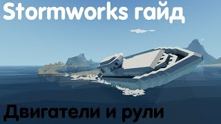 Stormworks: Build And Rescue Гайд - катер: двигатели и управление