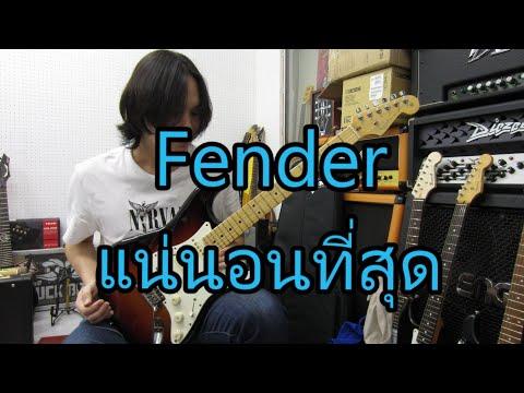 อ.โอ๋ รีวิวกีตาร์ไฟฟ้า Fender American Standard Stratocaster HSS Shawbucker