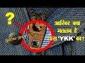 हर जींस के ज़िपर पर 'YKK' लिखा होता है, कभी सोचा है क्यों? | YKK Zipper History in Hindi