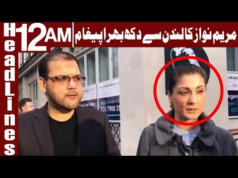 Maryam Nawaz promise to return for next hearing - Headlines 12 AM - 19 April 2018 - Express News
