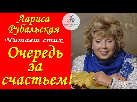 """Читает Лариса Рубальская. Стих """"Очередь за счастьем""""."""