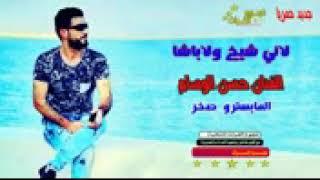 اغنية/لاني شيخ ولاباشا - الفنان حسن الوسام//2018