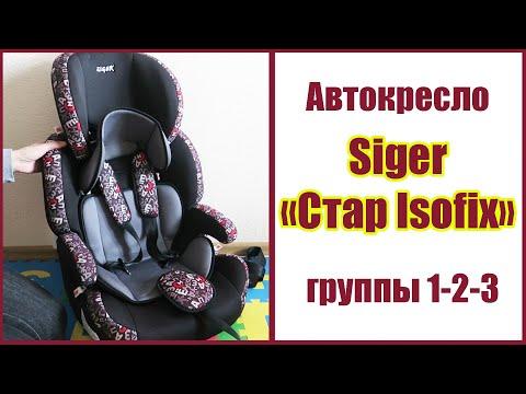 Детское автокресло группы 1-2-3 Siger Стар Isofix Алфавит, обзор автокресла плюсы и минусы за 3 года