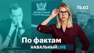 🔥 Медведев и портрет бедняка. Громкий арест инвестора. Клишас про свои законы