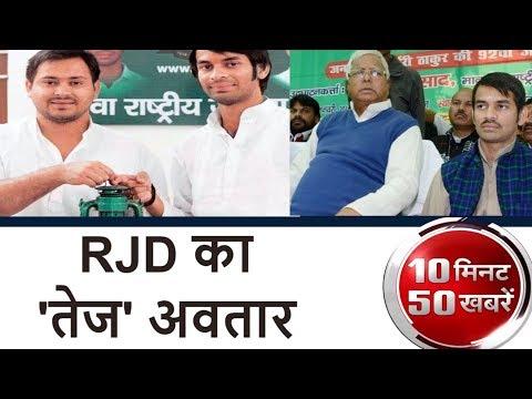 RJD का 'तेज' अवतार | 10 मिनट 50 ख़बरें | ETV Bihar Jharkhand