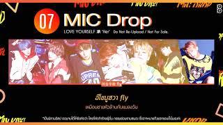 Video [Karaoke-Thaisub] MIC Drop - BTS (방탄소년단) #89brฉั๊บฉั๊บ download MP3, 3GP, MP4, WEBM, AVI, FLV April 2018