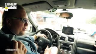 Subaru Impreza - Большой тест-драйв (б/у) / Big Test Drive - Субару Импреза
