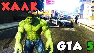 ХАЛК (HULK) - GTA 5 Mods