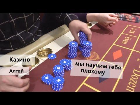 Казино на алтае видео казино играть на деньги на рубли с бонусом за регистрацию