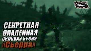 Fallout: New Vegas ⚡ | СЕКРЕТНАЯ СИЛОВАЯ БРОНЯ ИЗ ДОПОЛНЕНИЯ / ОПАЛЁННАЯ СИЛОВАЯ БРОНЯ