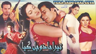 Video TERA JADU CHAL GAYA (2003) - MOAMAR RANA, SANA, KHUSHBOO, VEENA MALIK - OFFICIAL PAKISTANI MOVIE download MP3, 3GP, MP4, WEBM, AVI, FLV Agustus 2017