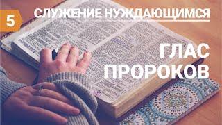 Субботняя школа (СШ АСД) Урок № 5 Глас пророков