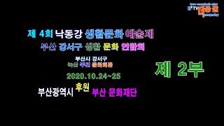 [제2부]제 4회 낙동강 생활문화 예술제 ▶주최 : 강…