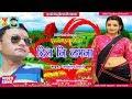 2017 सुपरहिट कुमाऊनी गीत ! Jagmohan Digari, Kamlesh ! दिल नि लगना(Dil Ni Lagna) ! New Video HD