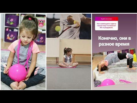 Гимнастика для Детей 🏆 Спортивная Одежда H&m 🇹🇷 Жизнь в Турции