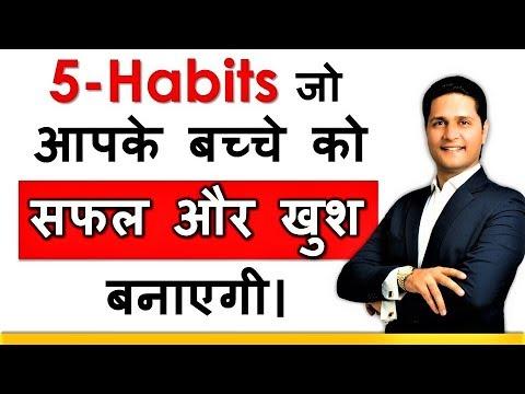 Parenting Tips | 5 - Positive Parenting Skills Parikshit Jobanputra Motivational Speaker in Hindi